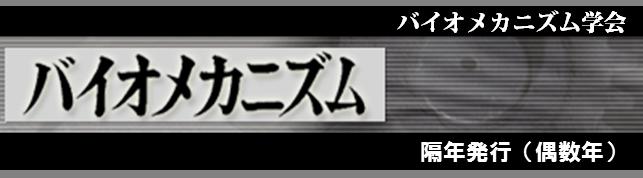 J-STAGEバイオメカニズム