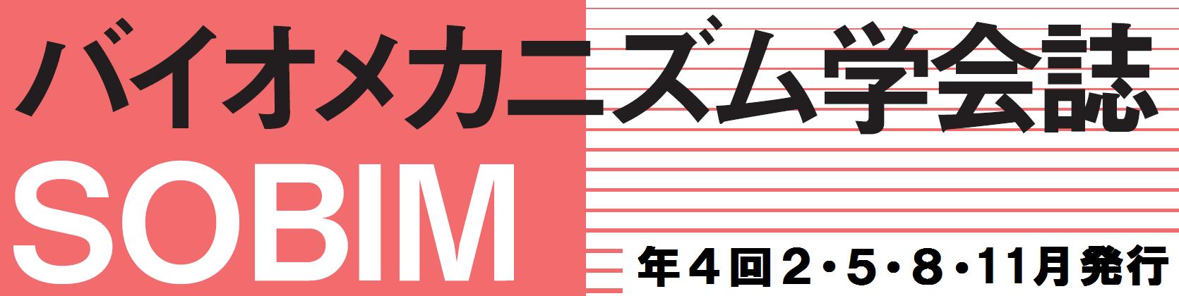 J-STAGEバイオメカニズム学会誌